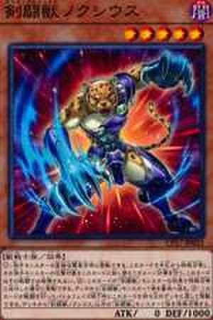 剣闘獣ノクシウス N [CP17-JP025]