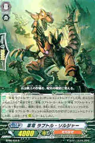 軍竜 ラプトル・ソルジャー R [BT08]