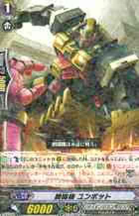 鋼闘機 ユンボット R [BT16]