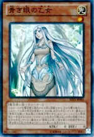 青き眼の乙女 SR  [SD25-JP005]