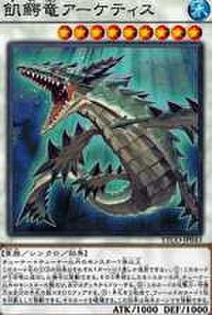 飢鰐竜アーケティス N [ETCO-JP043]【特価品C】