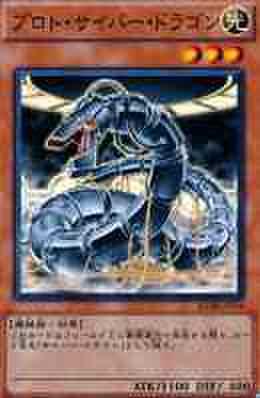 プロト・サイバー・ドラゴン N [SD26]
