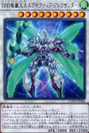 DDD疾風大王エグゼクティブ・アレクサンダー R [COTD-JP040]