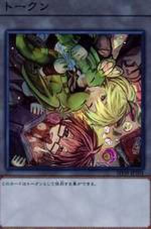 アウス&ウィントークン SR [SD39-JPT01]