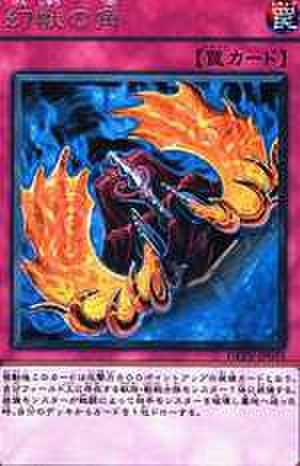 幻獣の角 N [SD24-JP034]