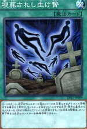 埋葬されし生け贄 SR [DP17-JP009]