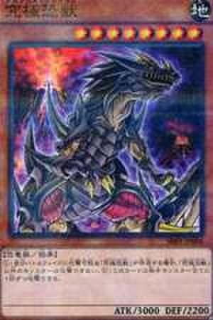 超伝導恐獣 NP [SR04-JP005]
