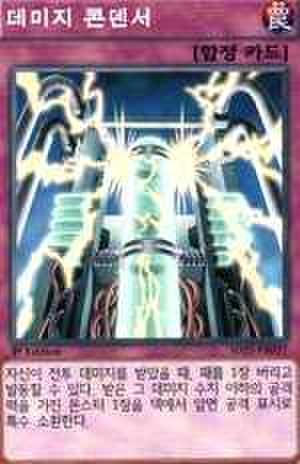 ダメージ・コンデンサー 韓国 N [SD25-KR]