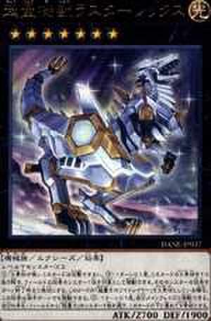 超量機獣ラスターレックス R [DANE-JP037]