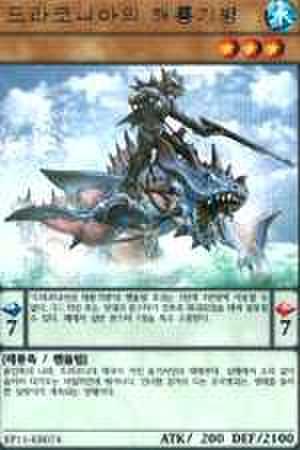ドラコニアの海竜騎兵 韓国 R [EP15-KR]