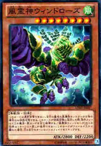風霊神ウィンドローズ SR [LTGY-JP037]