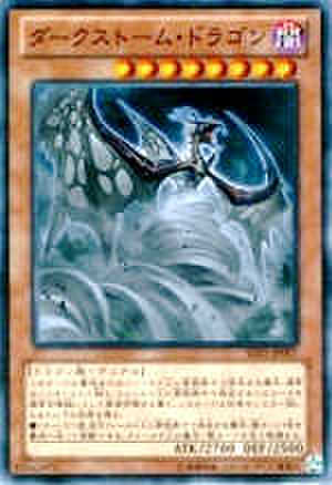 ダークストーム・ドラゴン N   [SD25]