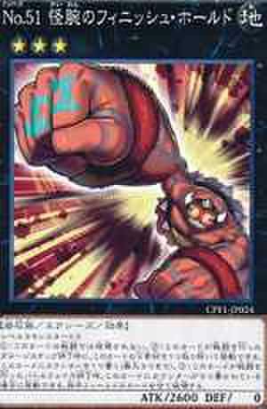 No.51 怪腕のフィニッシュ・ホールド N [CPF1-JP024]