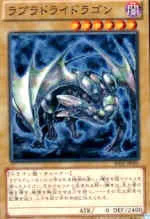 ラブラドライドラゴン N [SD36-JP016]