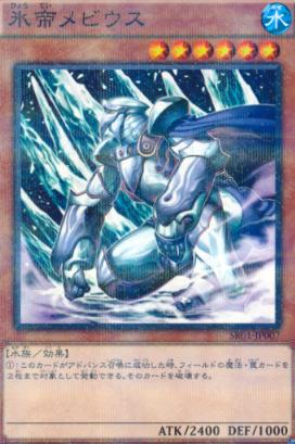 氷帝メビウス NP [SR01]