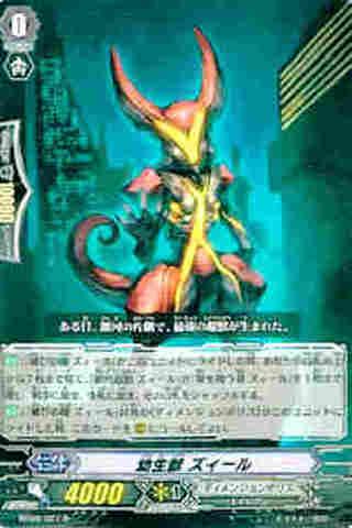 幼生獣 ズィール R [BT08]