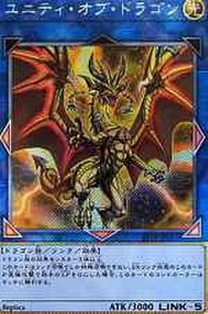 ユニティ・オブ・ドラゴン EX-SCR [EP18-JP053]