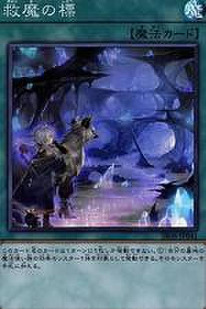 救魔の標 SR [SR08-JP041]