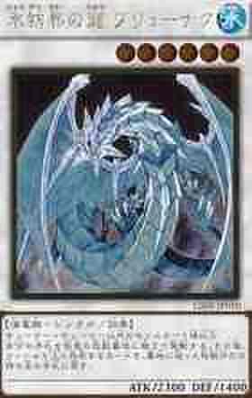 氷結界の龍 ブリューナク GR [GDB1]