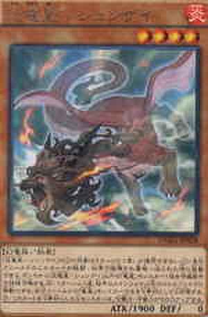 炎竜星-シュンゲイ R [DUEA]