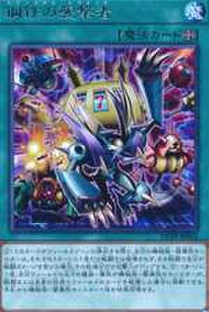 鋼鉄の襲撃者 R [DP19-JP016]