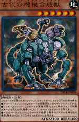 古代の機械合成獣 UR [DS14-JPM09]