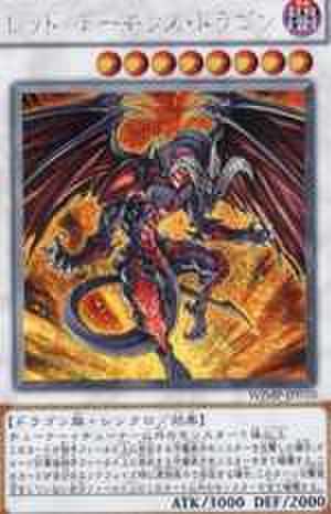 レッド・デーモンズ・ドラゴン SCR [WJMP-JP010]