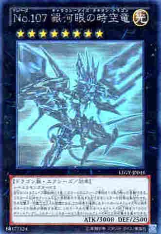 No.107 銀河眼の時空竜 HR [LTGY]