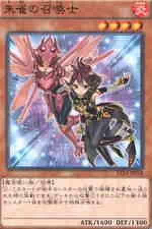 朱雀の召喚士 N [ST14]