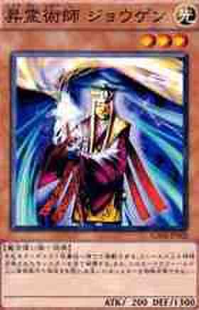 昇霊術師 ジョウゲン N [GS04-JP002]