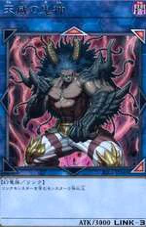 天威の鬼神 R [RIRA-JP045]【特価品C】