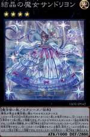 結晶の魔女サンドリヨン SR [LIOV-JP042]