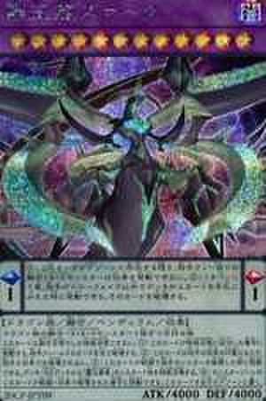 覇王龍ズァーク 20th-SCR [20CP-JPT09]
