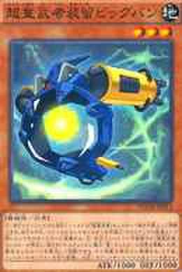 超重武者装留ビッグバン N [NECH]