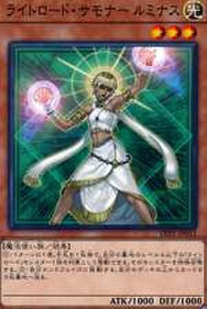 ライトロード・サモナー ルミナス N [LVP1-JP013]【特価品C】