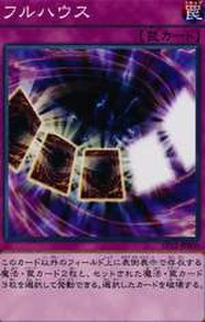 フルハウス N [EP12]