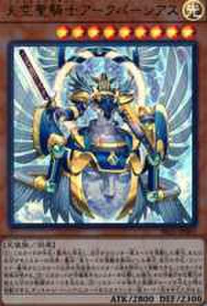 天空聖騎士アークパーシアス UR [SR05-JP001]