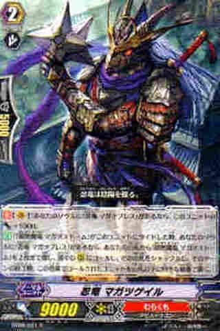 忍竜 マガツゲイル R [BT09]
