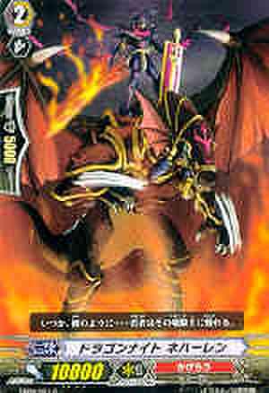 ドラゴンナイト ネハーレン C [EB09]