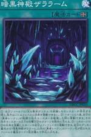 暗黒神殿ザララーム NP [DBGC-JP033]