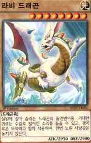 ラビードラゴン 韓国 N [SD25-KR]