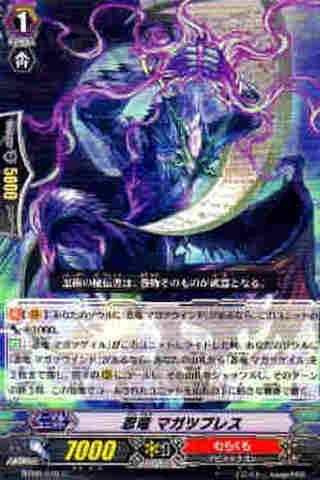 忍竜 マガツブレス C [BT09]