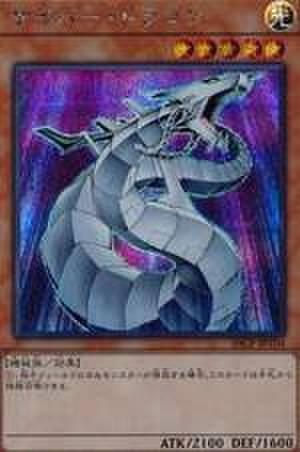 サイバー・ドラゴン SCR [20CP-JPT04]