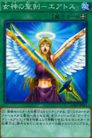 女神の聖剣-エアトス N [CPL1]