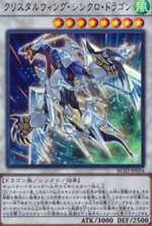 クリスタルウィング・シンクロ・ドラゴン SCR [RC02-JP024]