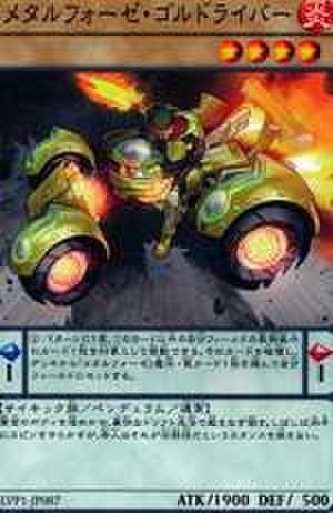 メタルフォーゼ・ゴルドライバー N [LVP1-JP087]