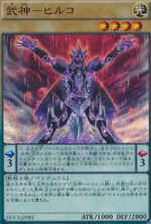 武神-ヒルコ SR [DOCS-JP081]
