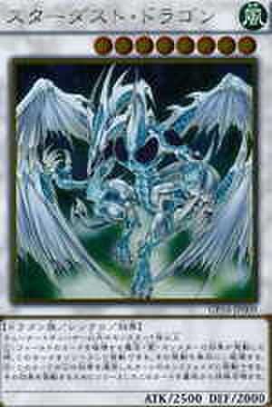 スターダスト・ドラゴン GR [GP16-JP009]