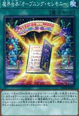 魔界台本「オープニング・セレモニー」 N [DP20-JP053]