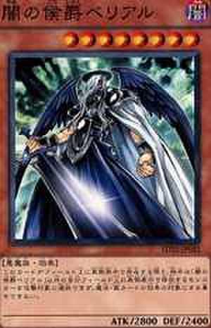闇の侯爵ベリアル N [SD21-JP015]